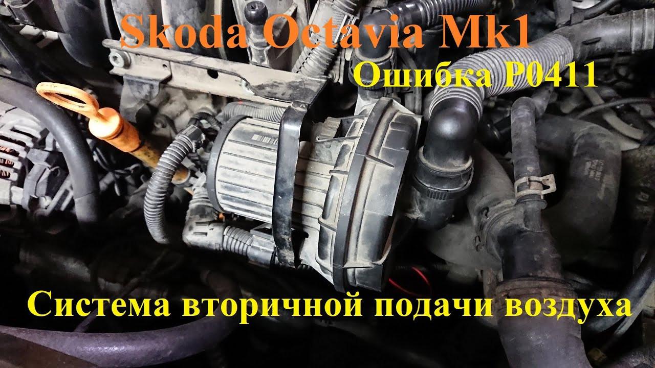 как проверить работу насоса вторичного воздуха гольф 4 1.6 Проверка и быстрая чистка системы вторичной подачи воздуха на двигателе Avu/bfq (skoda Octavia Mk1) Of как проверить работу насоса вторичного воздуха гольф 4 1.6